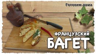 Французский багет Лучший хлеб для бутербродов Рецепт от Готовим дома