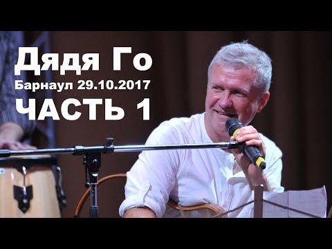 """Концерт группы """"Дядя Го"""" в Барнауле 29 октября 2017г. ЧАСТЬ 1"""