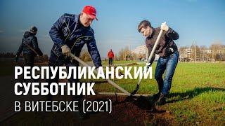 Республиканский субботник в Витебске (2021)