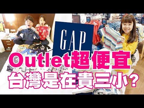 台灣是在貴三小?Outlet的GAP比菜市場還便宜!【蔡阿嘎Life】