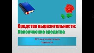 ЗАДАНИЕ 24 ЧАСТЬ 2 ЛЕКСИЧЕСКИЕ СРЕДСТВА [ЕГЭ по русскому языку - 2017]