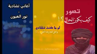 أغاني تشادية .. نور العيون .. فرج الحلواني Faradj halawani