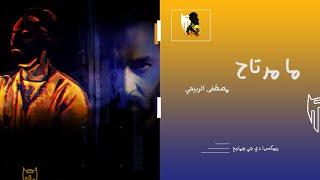 ما مرتاح - مصطفى الربيعي (ريمكس) | دي جي بومتيح
