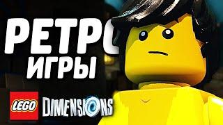LEGO Dimensions Прохождение - АРКАДЫ (Уровень)