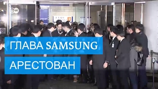 Глава Samsung арестован, акции концерна падают