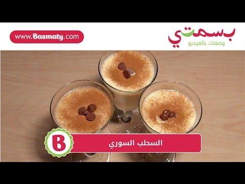 طريقة عمل السحلب السوري : وصفة من بسمتي - www.basmaty.com