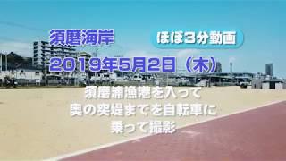 須磨海岸 須磨浦漁港から突堤の釣り場まで(ほぼ3分動画)
