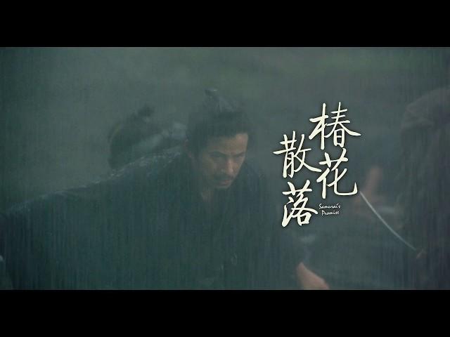 【椿花散落】前導預告 為了愛,男人決心揮下悲働之劍──8/14 為愛揮劍