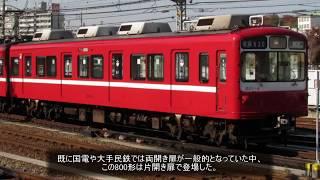 迷列車【京浜横三編】#7 京急 2人の電鉄マン(1)