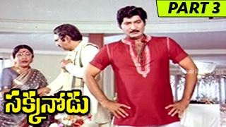 Sakkanodu Full Movie Part 3 || Shoban Babu, Vijayashanti