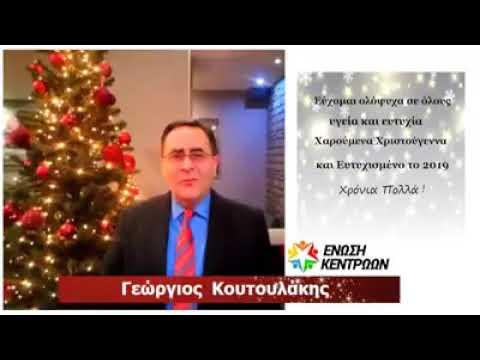 Ευχές απο τον Γ.Κουτουλάκη και την Ενωση Κεντρωων για τις γιορτές Χριστουγεννων και Πρωτοχρονιας(ΙΙ)