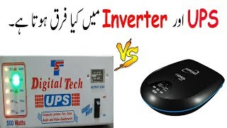 UPS VS Inverter | What is the Difference !!??