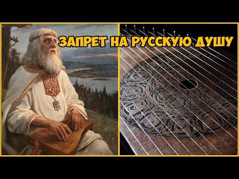 Запрет на Русскую Душу. Кто и зачем уничтожал Гусли ?