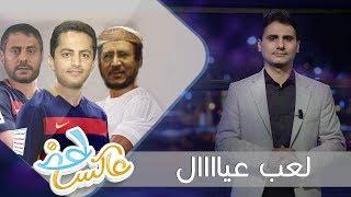 لعب عيال  | عاكس خط | الحلقة  24 |  تقديم محمد الربع | يمن شباب