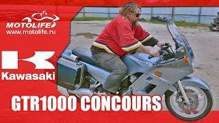 KAWASAKI GTR1000 CONCOURS