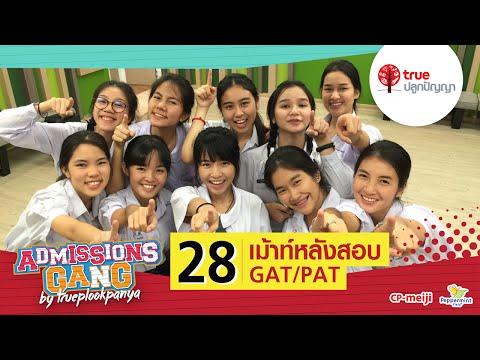 AdGang59 : 28 หลังสอบ GAT PAT