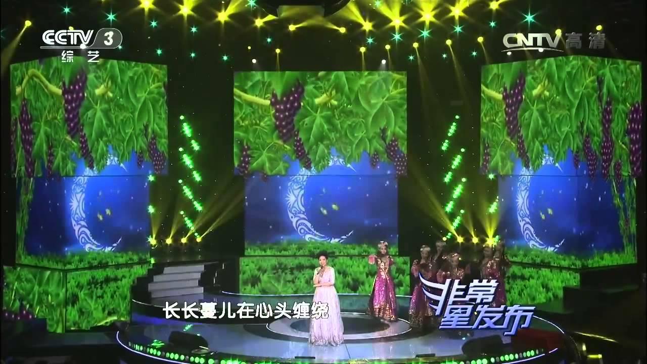 舞蹈吐鲁番的葡萄熟_[非常6+1]歌曲:《吐鲁番的葡萄熟了》 演唱:关牧村 - YouTube