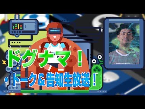 【ドグマ】水曜ドグナマ!5/23分【トーク】