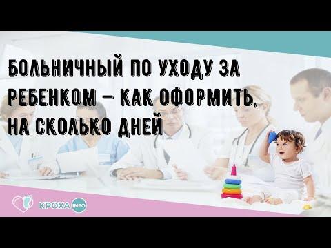 Оплата больничного если болеет ребенок