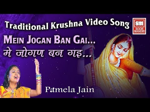Pamela Jain 2017...Mein Jogan Ban Gai || Traditional Krushna Song - Soor Mandir