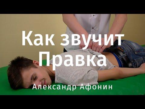 Может ли болеть спина после мануальной терапии