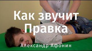 Убрать боль в спине, шее и голове? Мануальный терапевт Александр Афонин Сочи Москва