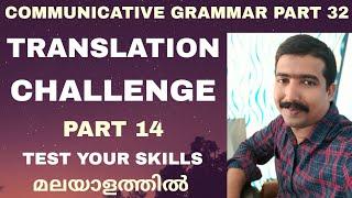 Communicative grammar Part 32 Translation Challenge 14 Learn Spoken English In Malayalam