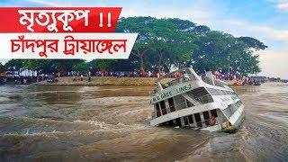 বাংলাদেশেই ভয়ঙ্কর ট্রায়াঙ্গেল !! এই ঘূর্ণিপাকে পড়লে আর হদিস মেলে না । Chandpur Triangle, Bangladesh