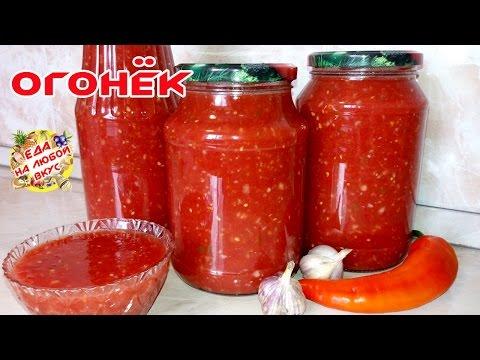 Как делать огонек на зиму из помидор без хрена