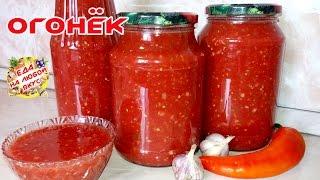 Огонек на зиму из помидоров, рецепт без варки!