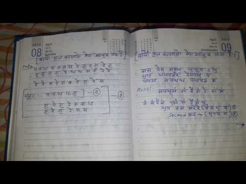 Song notation in hindi..baharon phool barsao mera mehboob aya hai