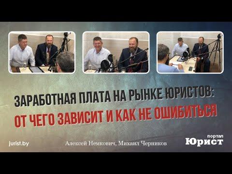 """А.Немкович, М.Черников  — """"Заработная плата на рынке юристов: от чего зависит и как не ошибиться"""""""