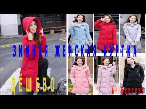 видео: Зимняя женская куртка из Китая
