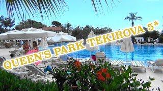 Queen s Park Tekirova 5 Кемер Лучшие отели Турции