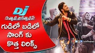 Allu Arjun DJ Duvvada Jagannadham Gudilo Madilo Song Trailer with Updated Lyrics Review | Dil Raju