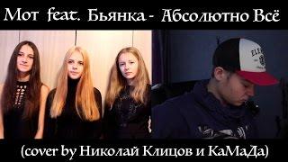 Мот feat. Бьянка -   Абсолютно Всё (cover by КаМаДа&Николай Клицов)