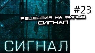 Рецензия - Обзор - Отзыв на фильм СИГНАЛ 2014 с Laurence Fishburne