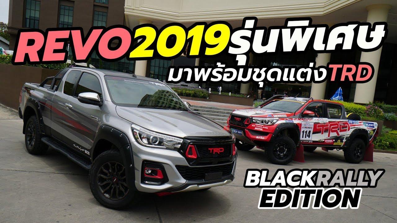 ใหม่ 2019 Toyota Hilux Revo TRD Black Rally Edition จ่อเปิดตัวที่ Tokyo Auto Salon 2018