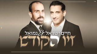 נמואל וחיים ישראל - זיו הקודש   Nemouel & Haim Israel - Ziv HaKodesh [Official Lyric Video].