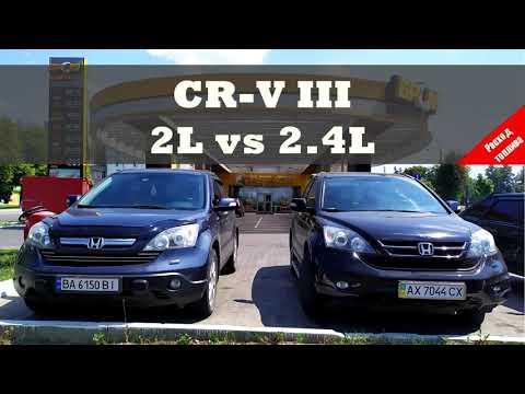 Расход топлива Honda CRV III 2L vs 2.4L