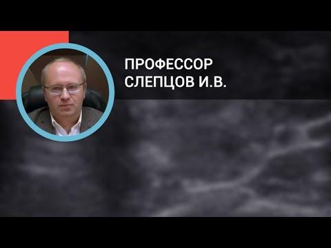Профессор Слепцов И.В.: Ультразвуковая диагностика заболеваний щитовидной железы