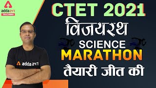 CTET 2021 | CTET Science Marathon | CTET Science Preparation
