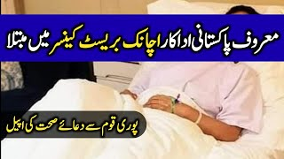 Famous Pakistani Actress Recently Diagnosed with Breast Cancer | Celeb Tribe
