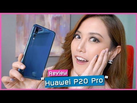 รีวิว Huawei P20 Pro | เฟื่องลดา