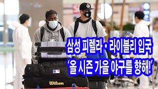 삼성 라이블리·피렐라 입국 '간절한 마음으로 가을 야구를 향해'