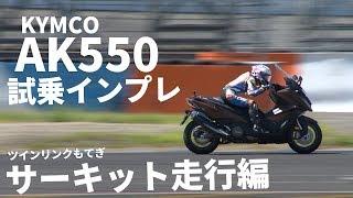 キムコ大型スクーター「AK550」試乗インプレ【サーキット走行編】inもてぎ