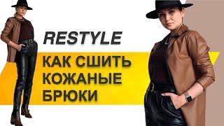 КАК СШИТЬ БРЮКИ Как сшить кожаные брюки Пошив женских брюк Restyle