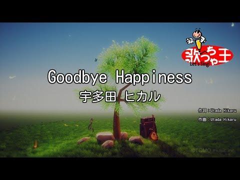 【カラオケ】Goodbye Happiness/宇多田 ヒカル