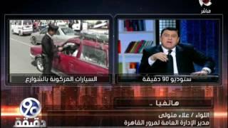 90 دقيقة | تفاصيل حول رفع السيارات المركونة من أمام المصالح الحكومية لعدم استخدامها لعمليات ارهابية