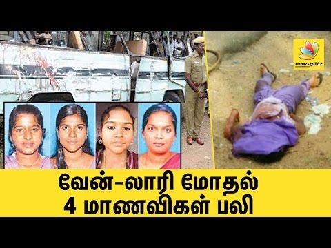 4 மாணவிகளை பலிகொண்ட கோர விபத்து | Kanyakumari road accident | Latest Tamil News